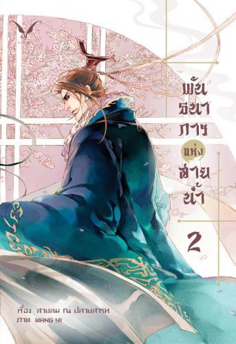 PAN-cover006-02
