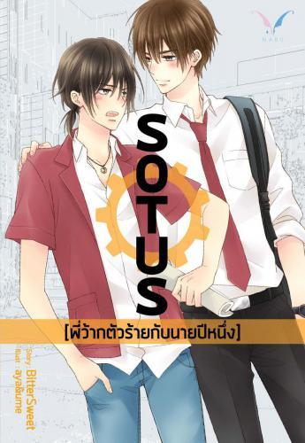 cover-sotus_Create